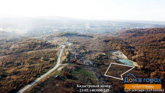 1 Горный сад СХ участки вдоль трассы возле Хадыженска - участок 245 (1)