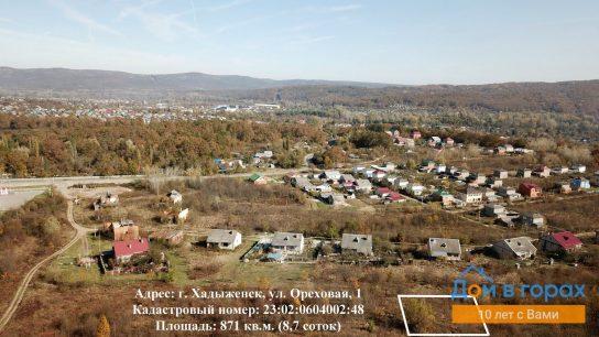 2 Хадыженск, Ореховая, 1 (2)