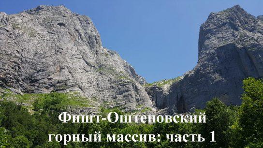 Фишт-Оштеновский горный массив. Часть 1
