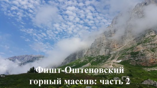 Фишт-Оштеновский горный массив. Часть 2
