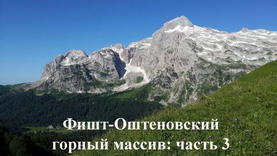 Фишт-Оштеновский горный массив. Часть 3