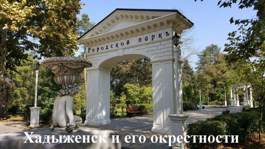 Хадыженск и его окрестности
