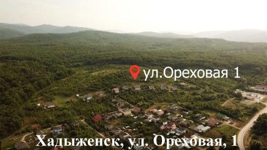 Хадыженск, ул. Ореховая, 1