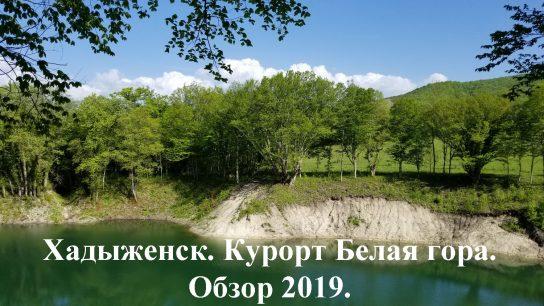 Курорт Белая гора в Хадыженске. Обзор 2019