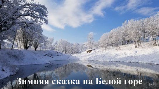Зимняя сказка на Белой горе